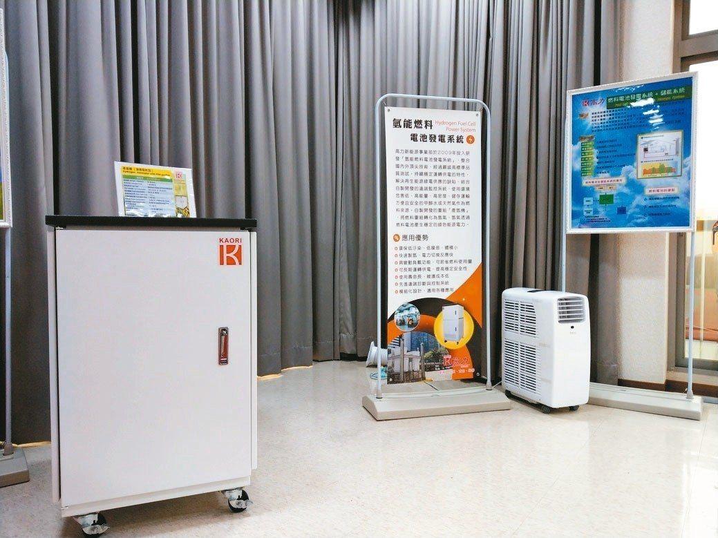現場展出高力自製的產氫機。 圖/高力公司提供
