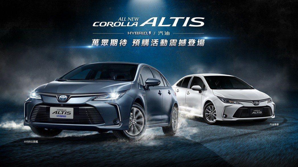 Toyota Corolla Altis預購活動震撼登場。 圖/和泰汽車提供