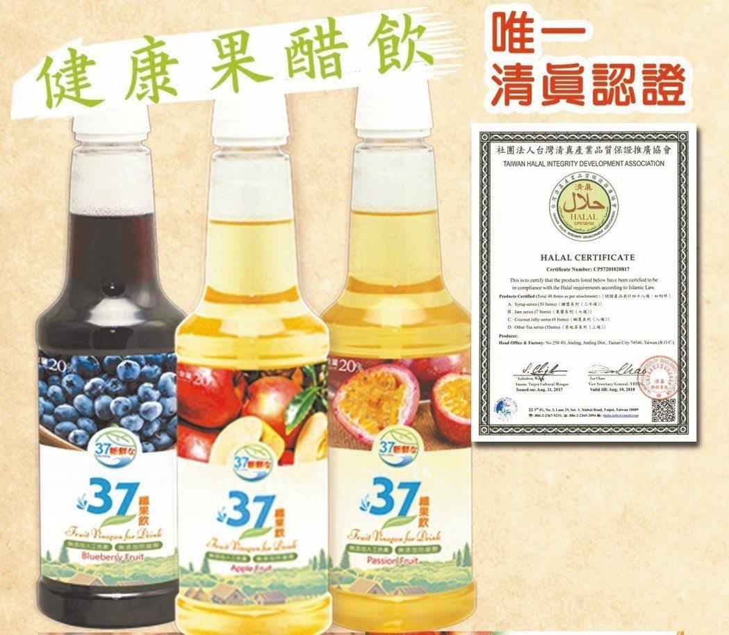 37纖果飲為台灣第一家獲得清真食品認證的果醋飲,也成功成為知名餐廳的飲品供應商。...