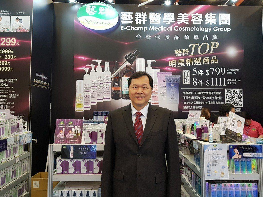 Dr.藝群保養品屢屢在國際美容化妝品展掀起小資族與OL的瘋狂搶購熱潮,曾經締造3...
