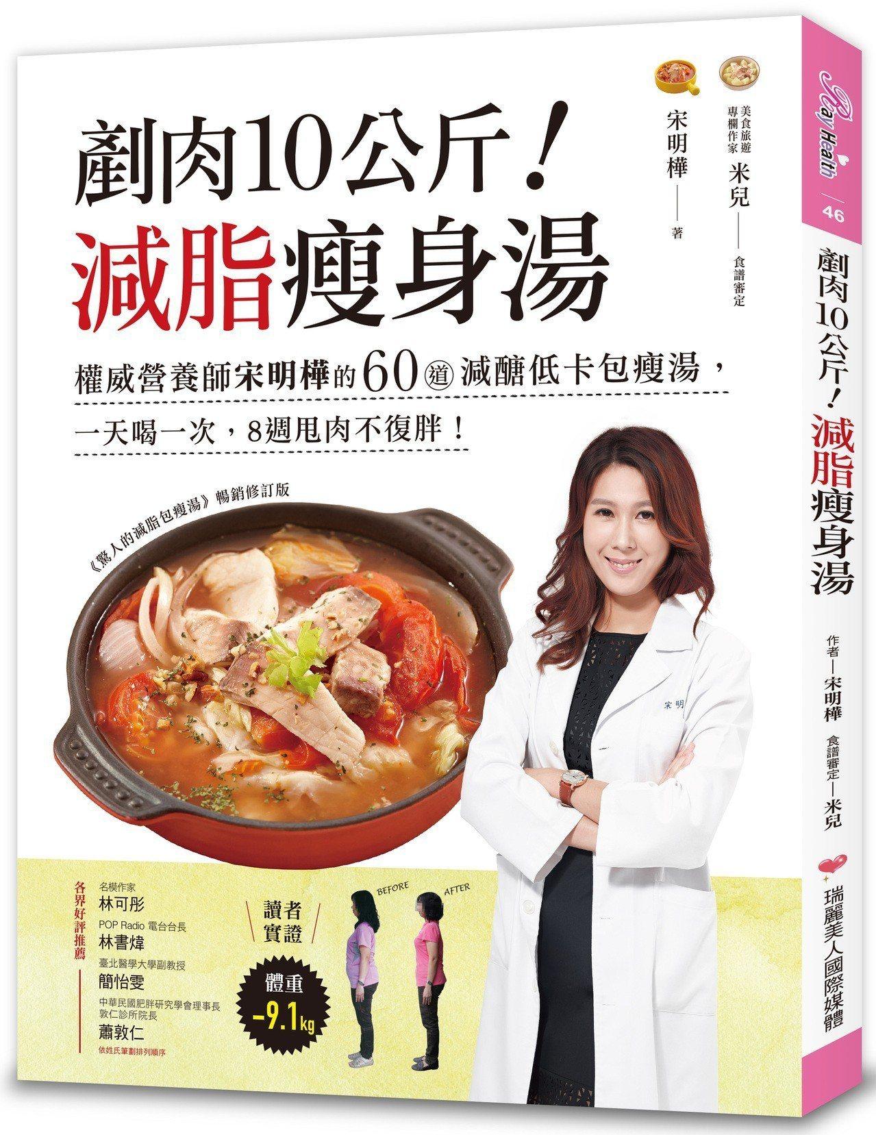 ●書名:剷肉10公斤!減脂瘦身湯:權威營養師宋明樺的60道減醣低卡包瘦湯,一...