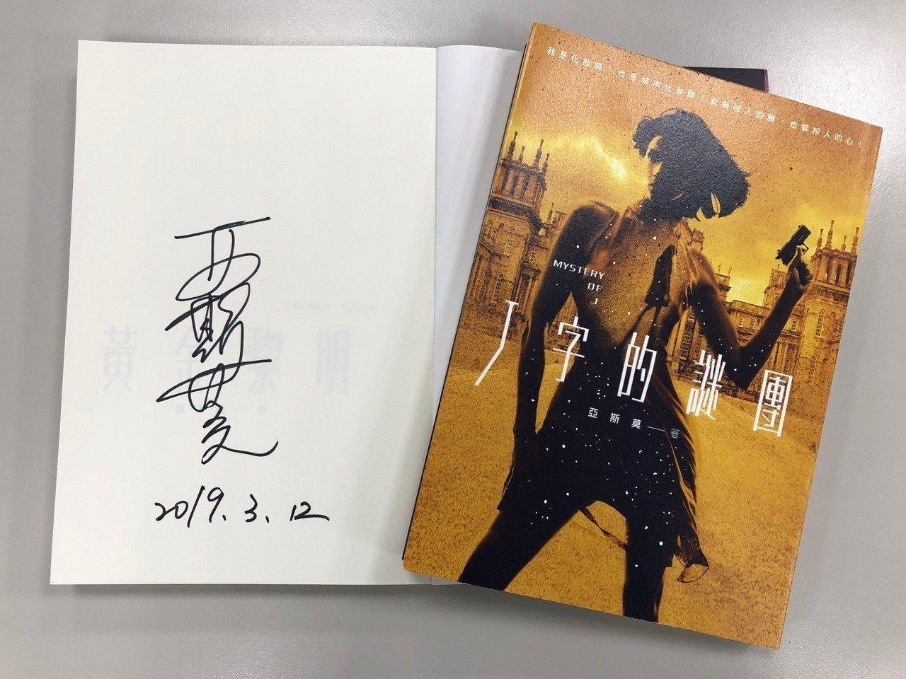 亞斯莫的親筆簽名。(攝影/記者邱凡倩 提供)