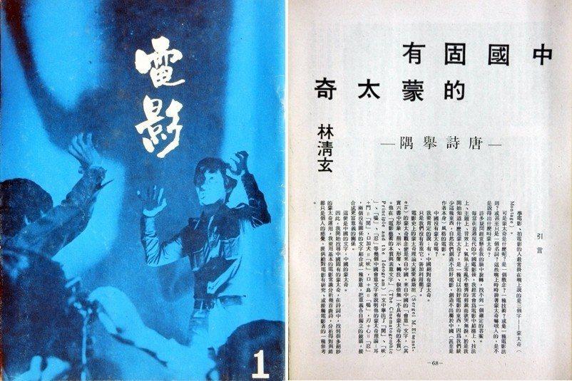 1975年12月「世新電影科」發行《電影》學報創刊號,內頁刊登林清玄的電影評論〈中國固有的蒙太奇〉一文。 圖/作者提供