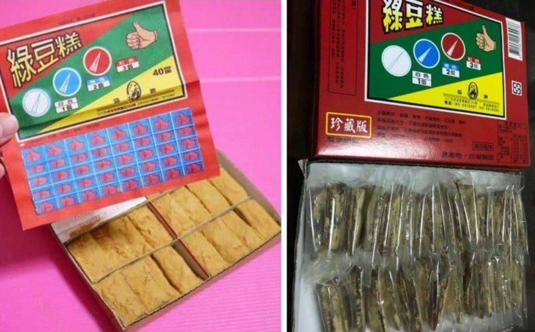 古早味與新包裝綠豆糕。 圖片來源/●【爆廢公社公開版】●