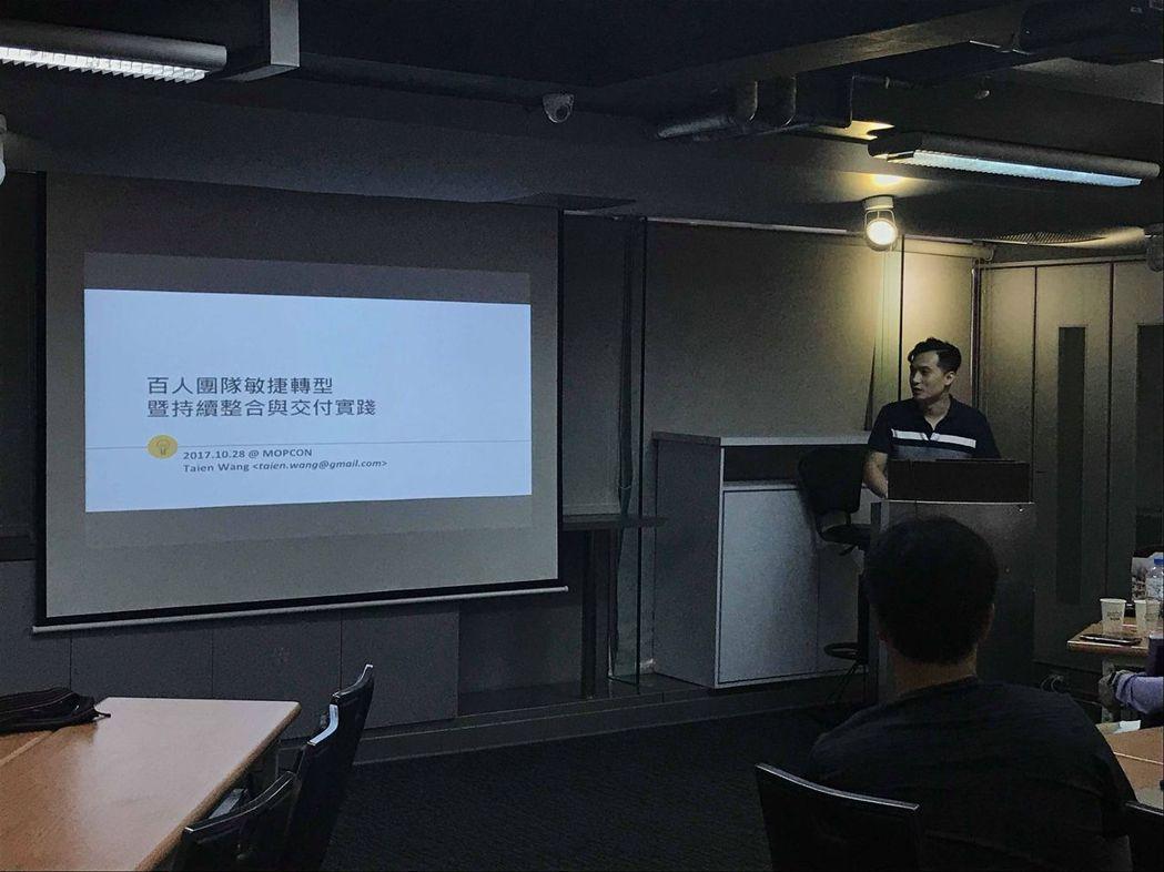 TGONetworks會長王志清分享:「高階技術主管在網路公司發展過程中,扮演非...