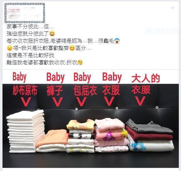 網友上傳一張折完衣服的照片,每件衣服都折得整整齊齊,讓網友大開眼界「求摺法」。圖...