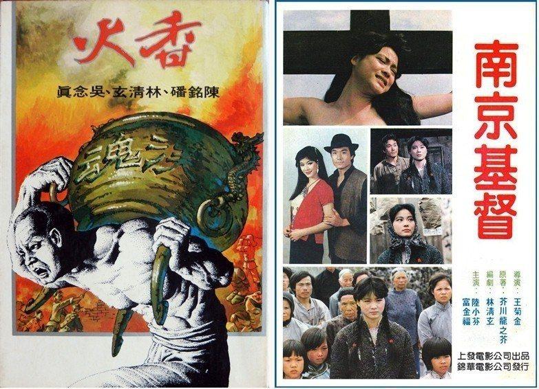 左:1979年時報出版社發行陳銘磻、林清玄、吳念真共同編撰《香火》電影劇本。右:...