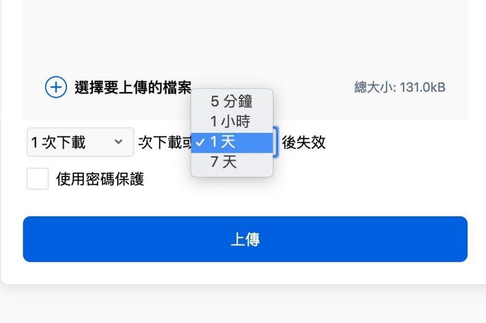 設置最長可下載時間,以及是否加入密碼保護