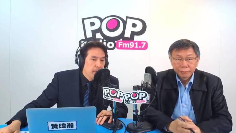 台北市長柯文哲上午接受接受「pop撞新聞」主持人黃暐瀚專訪。圖/取自「pop撞新聞」
