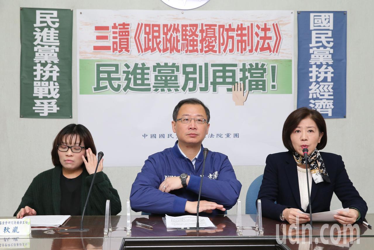 國民黨立委王育敏(右)、吳志揚(中)上午在立院黨團召開記者會,呼籲在本會期優先審...