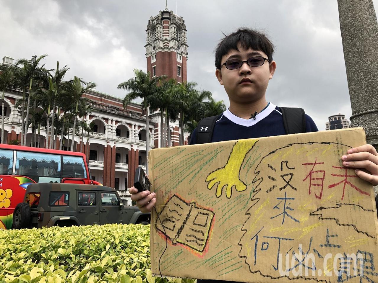 台中明道普霖斯頓小學六年級生楊子慶,今早與家人從彰化北上,直奔總統府前靜坐抗議。...