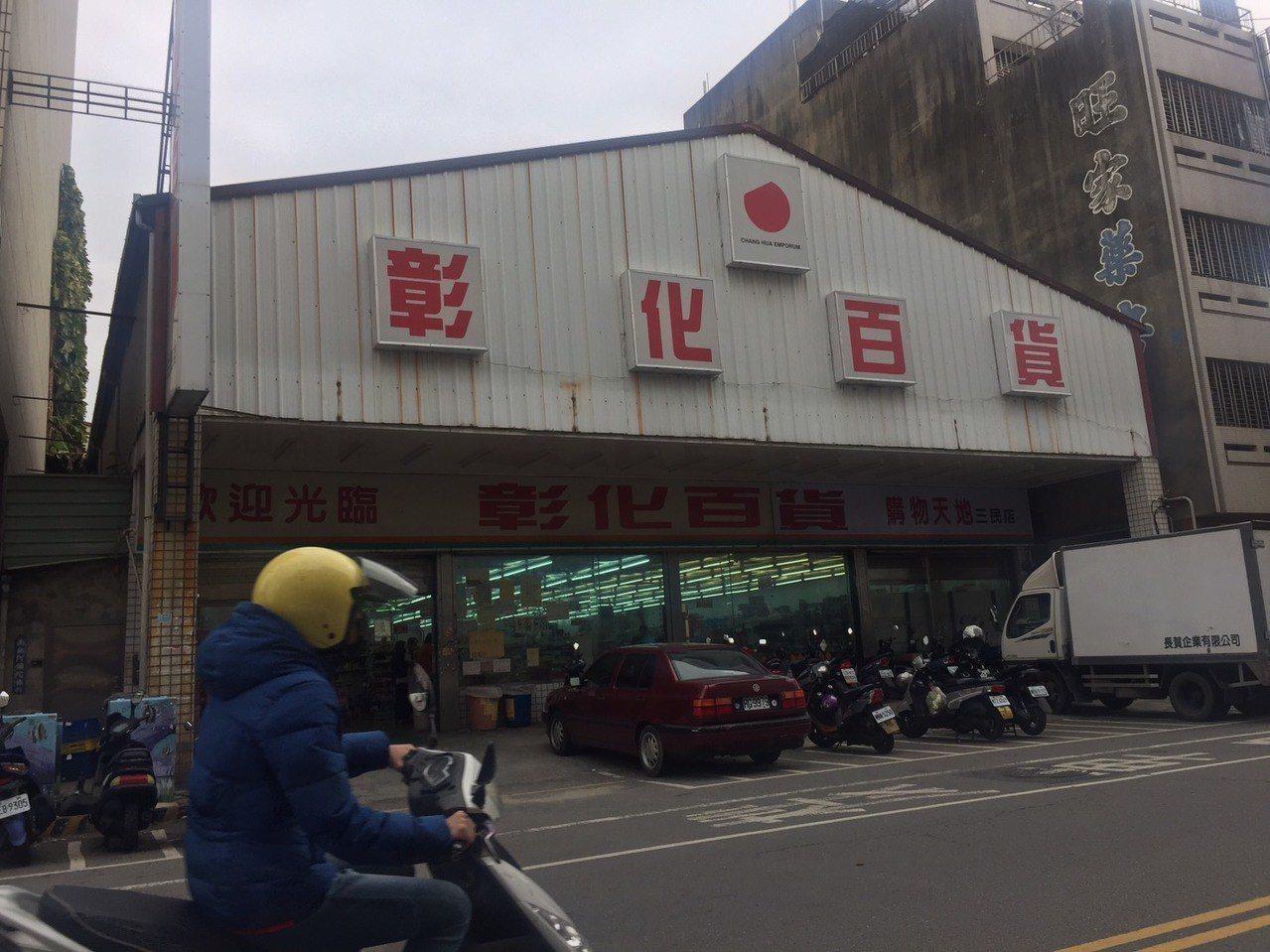 彰化百貨三民店店中人員證實本月18日將熄燈,可見到已有員工在打理商品,還有貨車進...