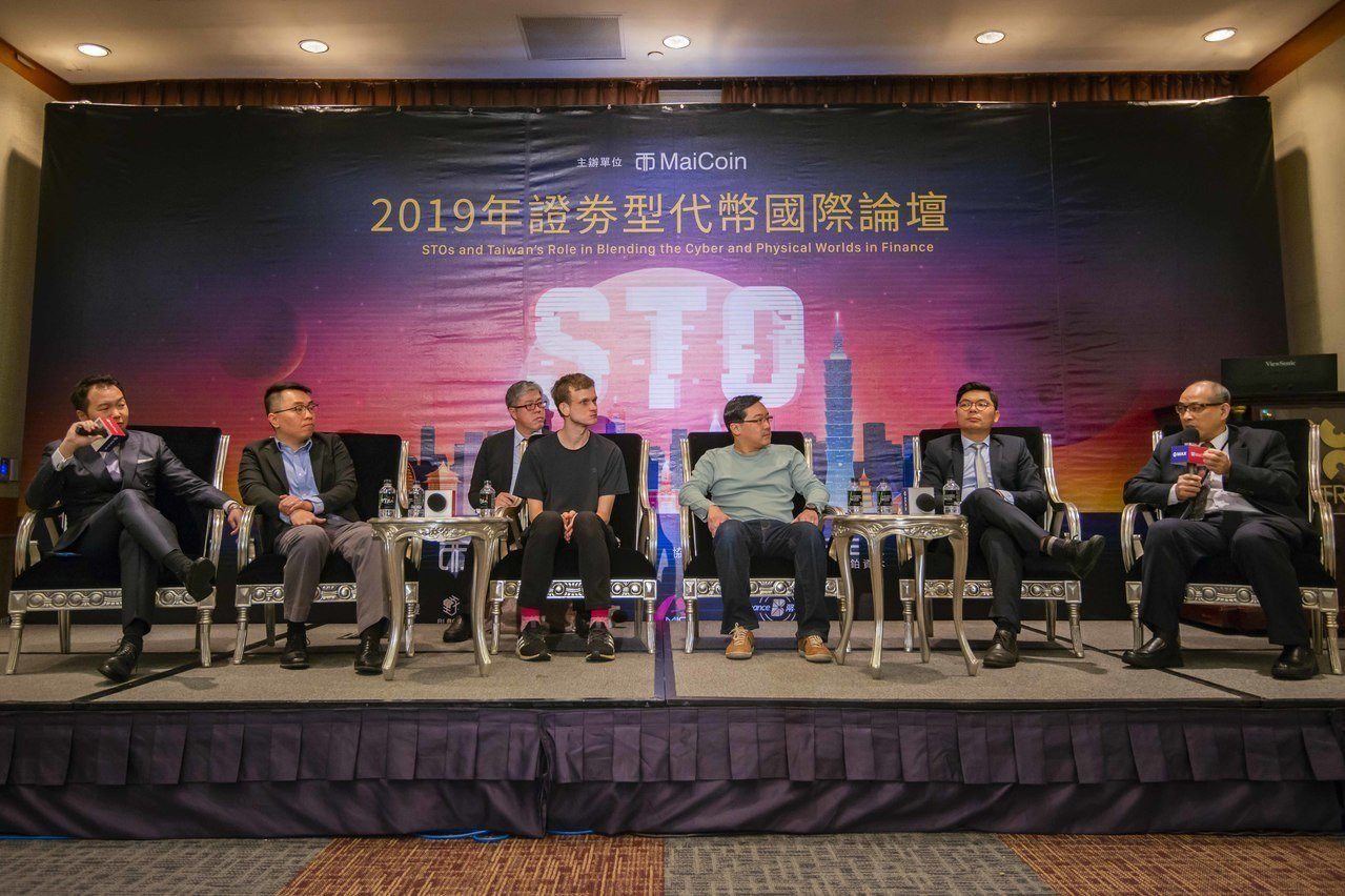 「2019 年證券型代幣國際論壇」邀請產官學專家進行對談,討論關於建構全新全球資...