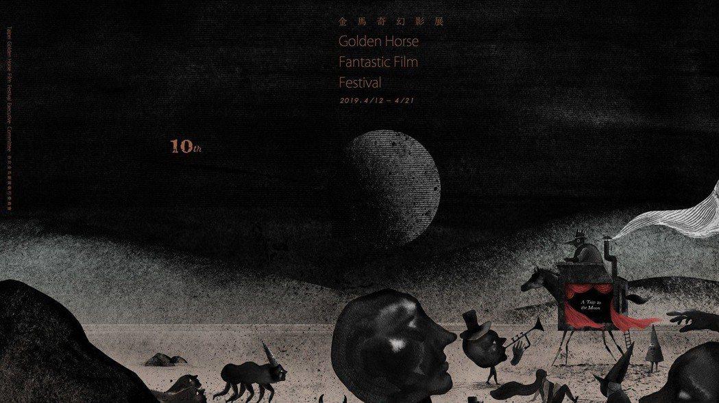 2019年金馬奇幻影展主視覺曝光。圖/金馬執委會提供