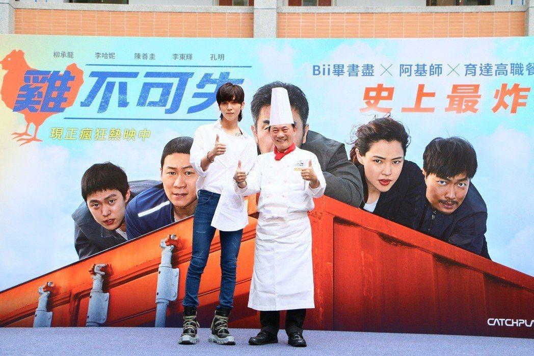 畢書盡(左)、阿基師(右)出席「雞不可失」記者會,現場示範如何炸出電影中的「水原...
