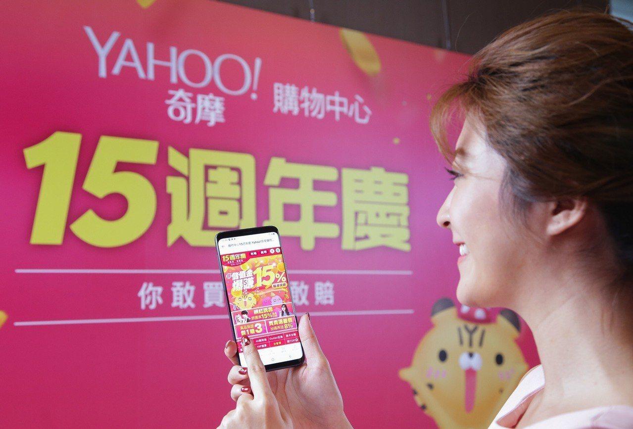 Yahoo奇摩購物中心15周年慶推出有感好康優惠與創新玩法,打造不同以往的購物新...