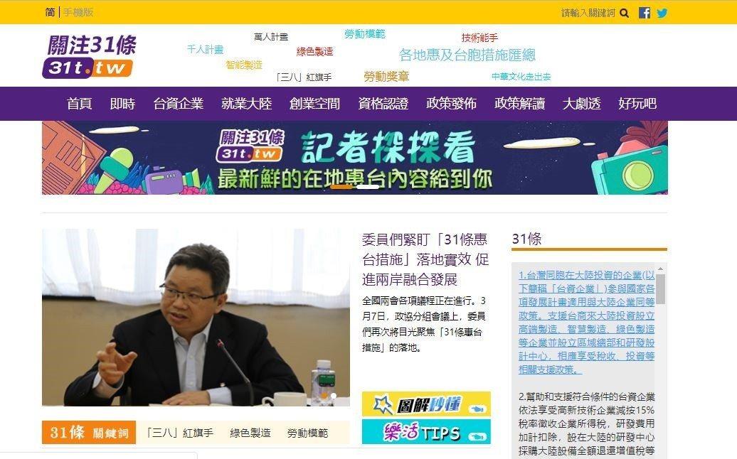 「關注卅一條」網站內容涉及宣傳中國大陸對台卅一項措施,NCC昨天通知台灣網路資訊...