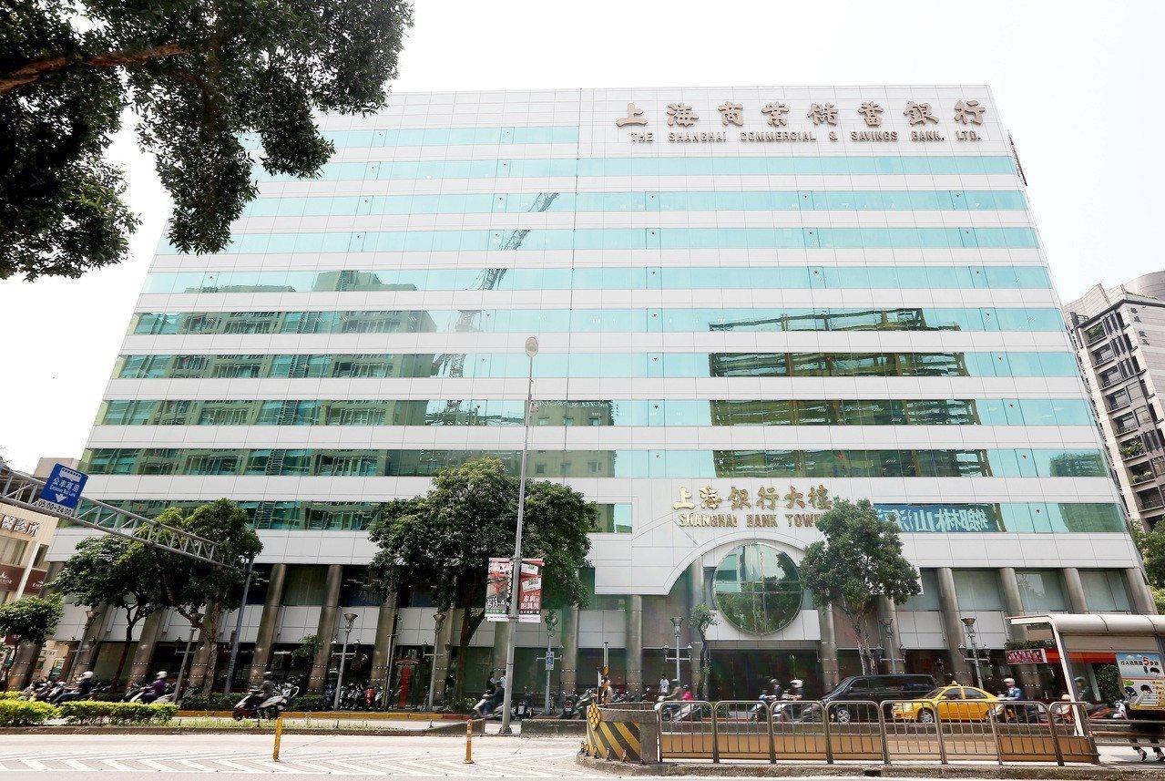 上海商銀總行大樓。 圖/聯合報系資料照片