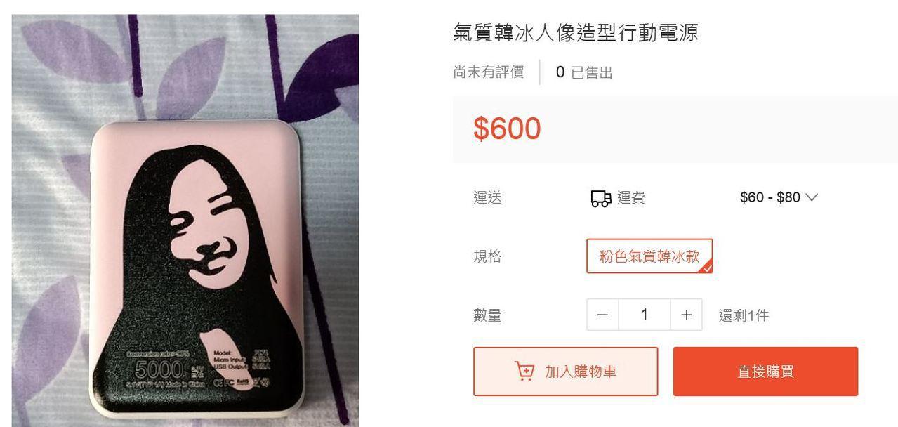 網購平台可以看到韓冰商品。 圖/取自蝦皮購物