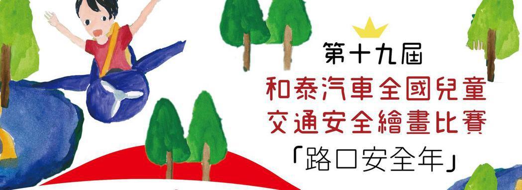 第十九屆和泰汽車全國兒童交通安全繪畫比賽活動開始。 圖/和泰汽車提供