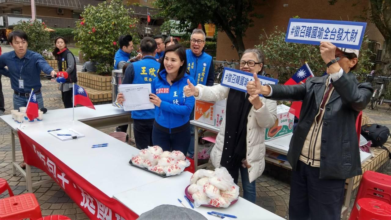 台北市議員王欣儀上午今天在台北市發起「徴召韓國瑜全台發大財」的總統挺韓連署,有台...
