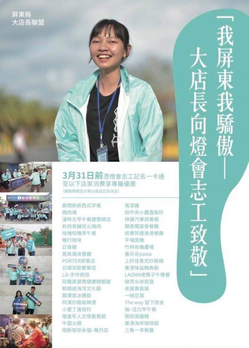 屏東縣有38個店家串連提供志工限時優惠,以實際行動表達對台灣燈會志工的謝意與敬意...