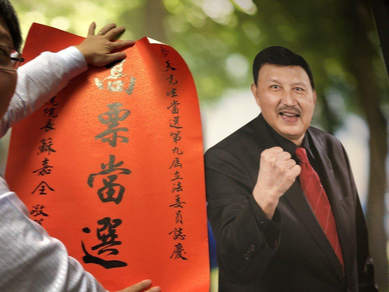 立法院長蘇嘉全5點半已經送來「高票當選」紅條。記者王敏旭/攝影