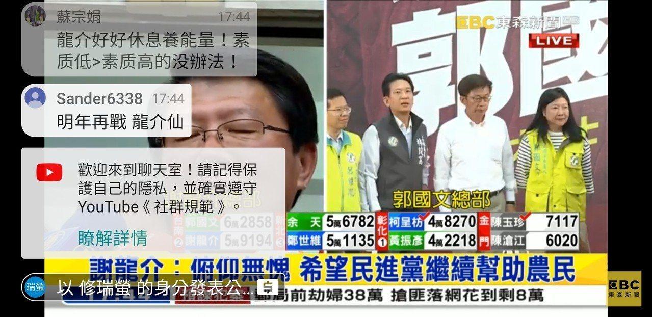 謝龍介敗選後公開發表感言。圖/取自網路