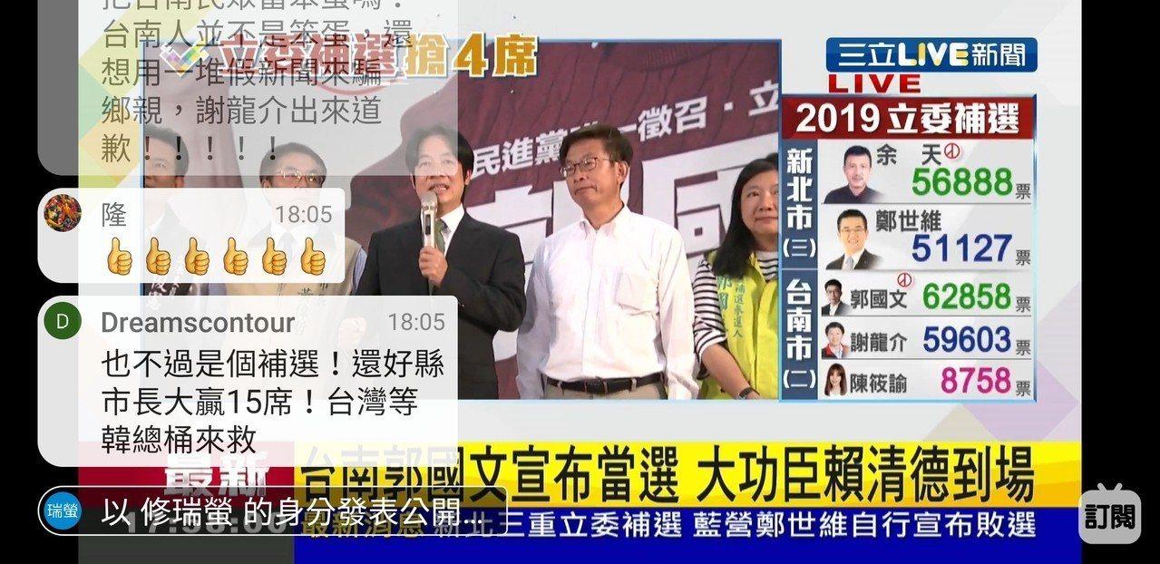 台南綠營勝選,賴清德上台,台下選民高呼「選總統」。圖/取自網路