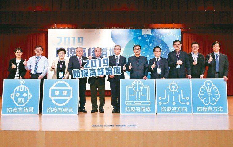 2019 防癌高峰論壇於昨天揭開序幕。 記者林俊良/攝影