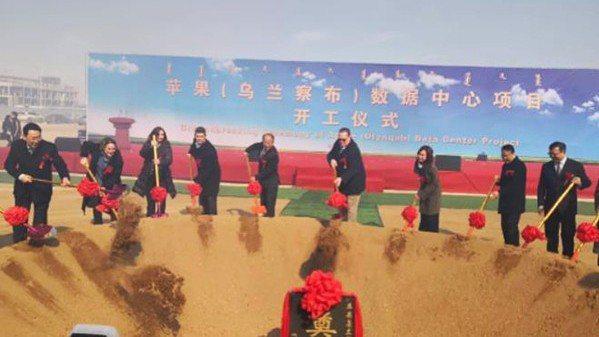 位於內蒙古烏蘭察布,蘋果中國北方首座數據中心動工。 記者林則宏/攝影
