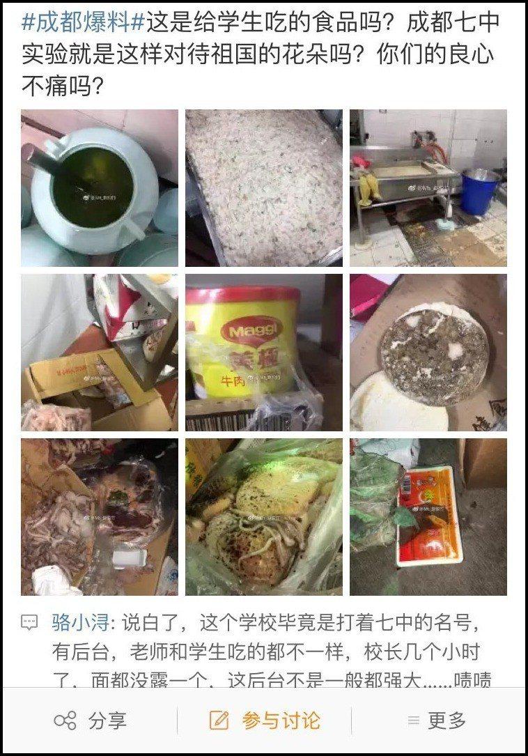 成都七中實驗學校小學部爆發食安醜聞。(取自微博)