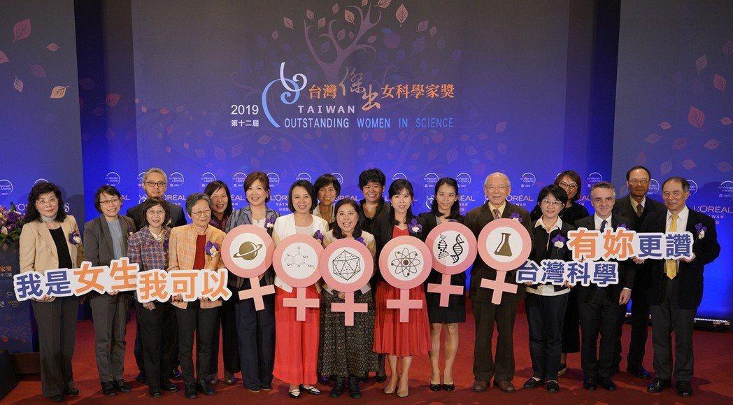 「第12屆台灣傑出女科學家獎」本屆及歷屆得主合影。 台灣萊雅/提供