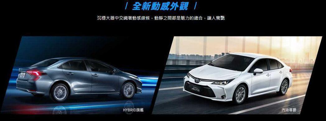 """台灣Corolla """"Altis""""還是以歐規造型為主。 圖/和泰汽車提供"""