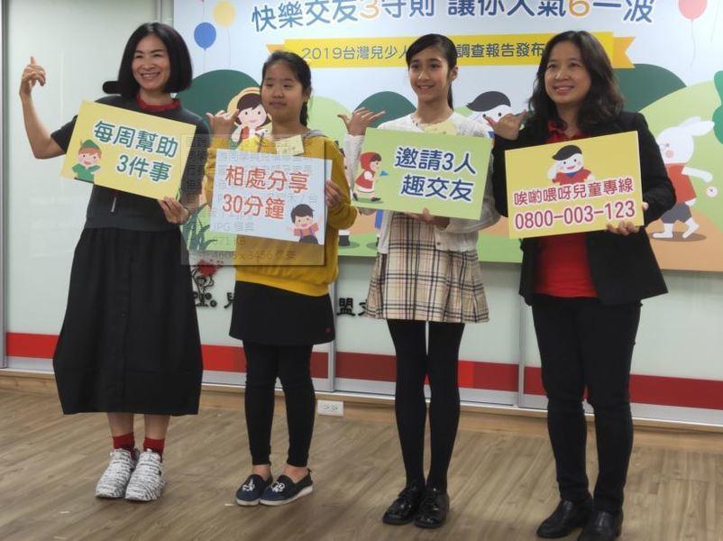 (左起)溫美玉、陳同學、游同學與兒福聯盟執行長白麗芳呼籲老師及家長,協助小孩解決...