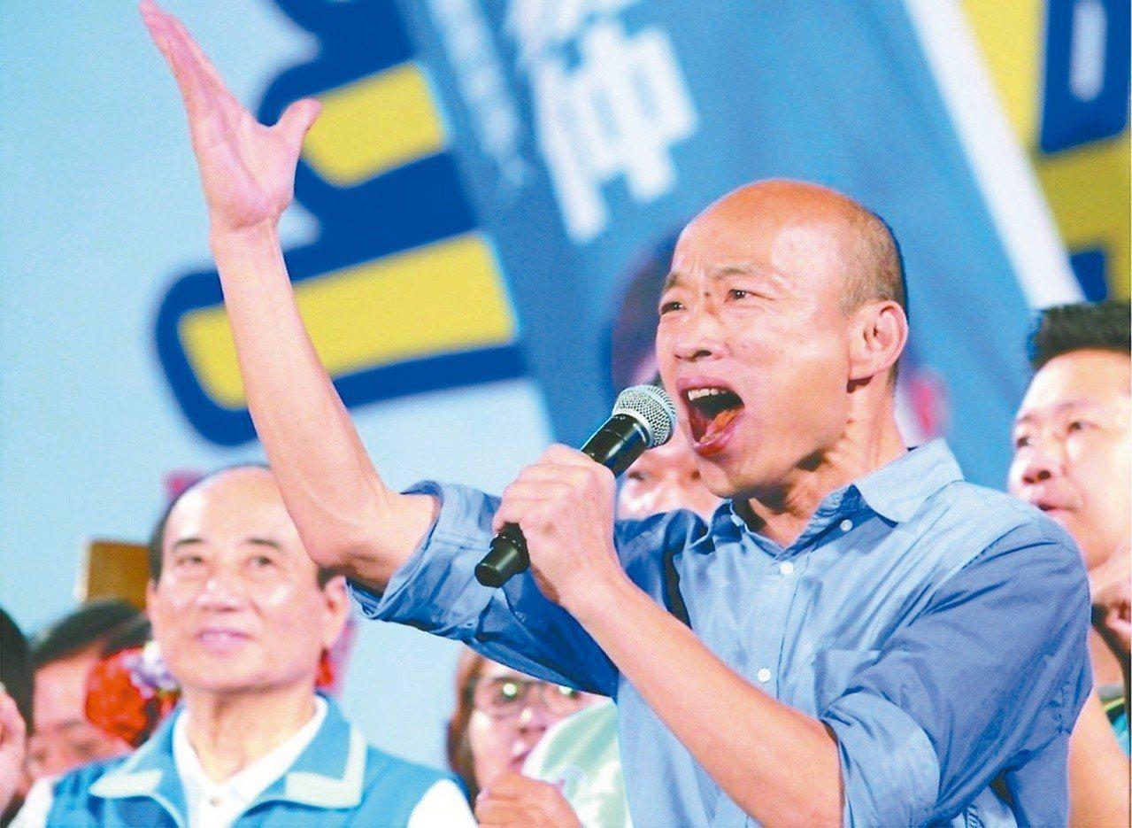 韓國瑜一人戰一黨。本報資料照片
