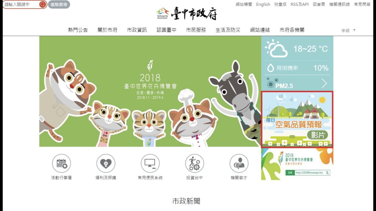 台中市政府在官網首頁建制每日空品預報專區。圖/台中市政府網站