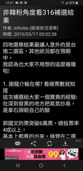網友在PTT上發表文章,剖析謝龍介會輸的原因。圖/取自網路