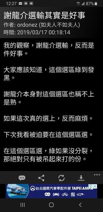 PTT上不少人在討論台南立委選舉結果。圖/取自網路