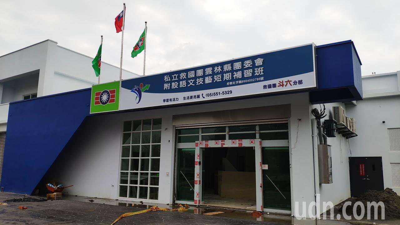 雲林救國團17日將搬遷到新址。記者李京昇/攝影