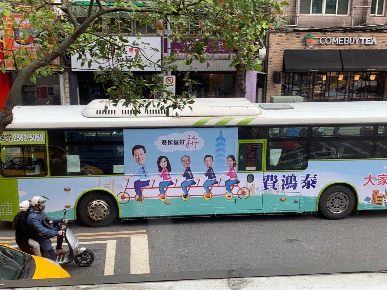 為爭取立委連任,立委費鴻泰近日推出公車廣告,與台北市議員秦慧珠、陳永德、戴錫欽、...