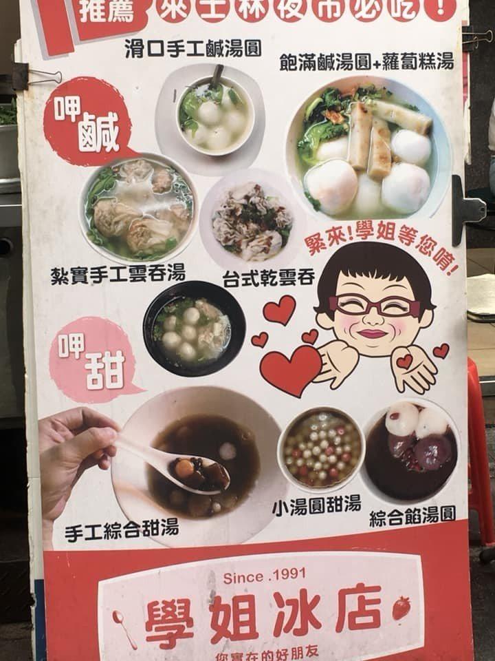 學姊冰店提供甜、鹹口味湯圓。圖/摘自學姊冰店粉絲專頁