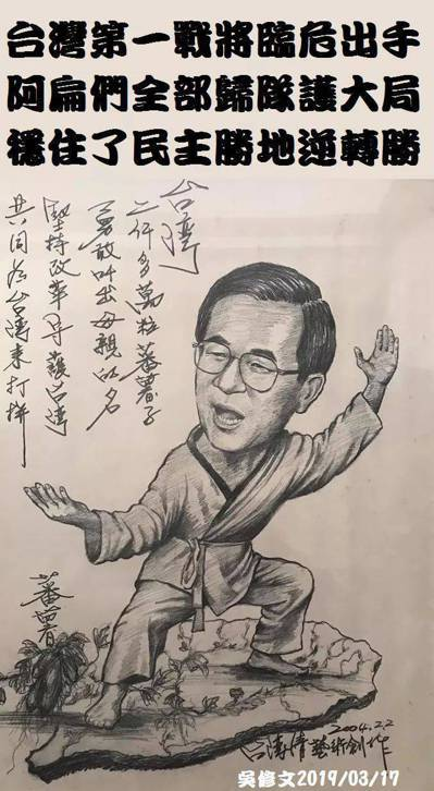 民進黨成功保住台南市立委補選席次,前總統陳水扁在台灣勇哥粉絲團中說,「台灣第一戰...