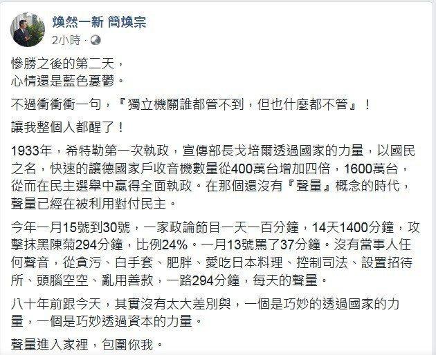 行政院長蘇貞昌今痛批國家通訊傳播委員會(NCC)「誰都管它不到,但它也什麼都不管...
