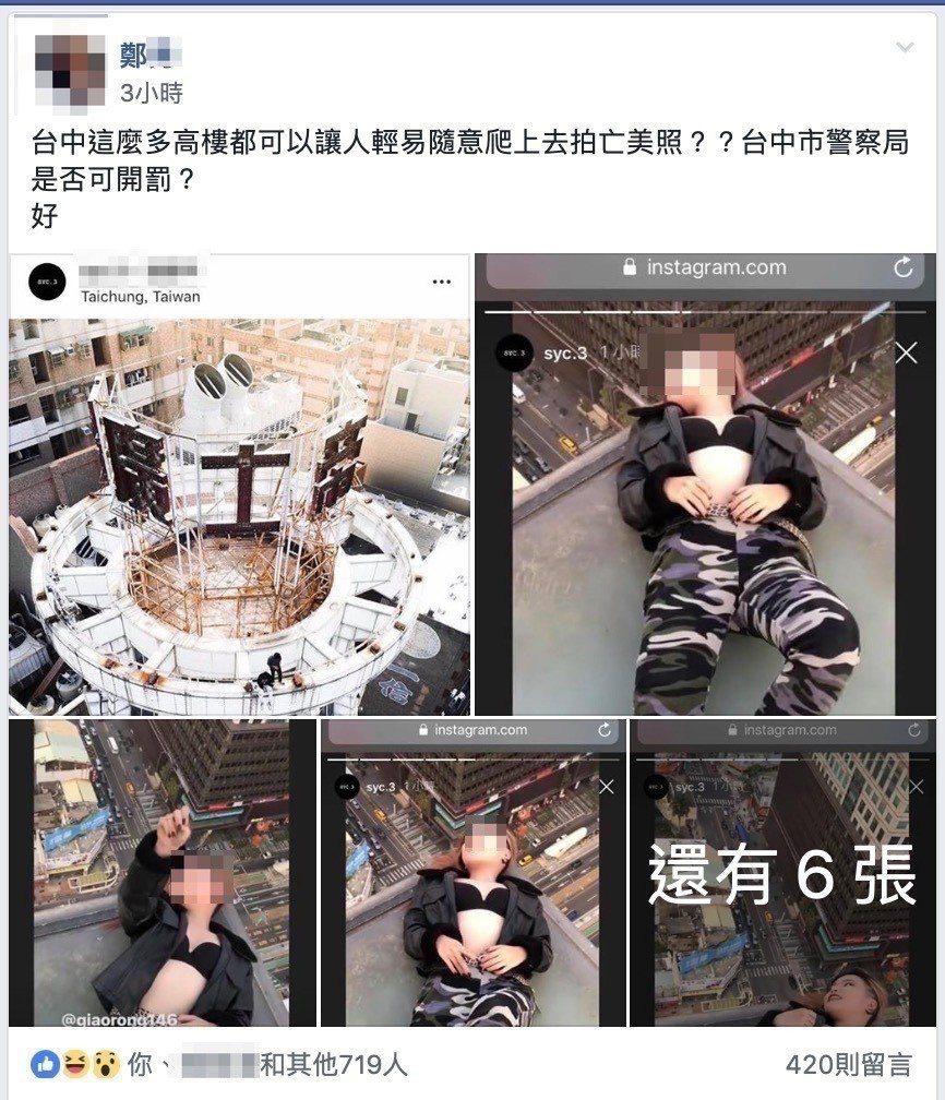 台中市知名百貨廣三SOGO今天有網友爆料,有網美擅闖禁區,跑到頂樓21樓拍攝照片...