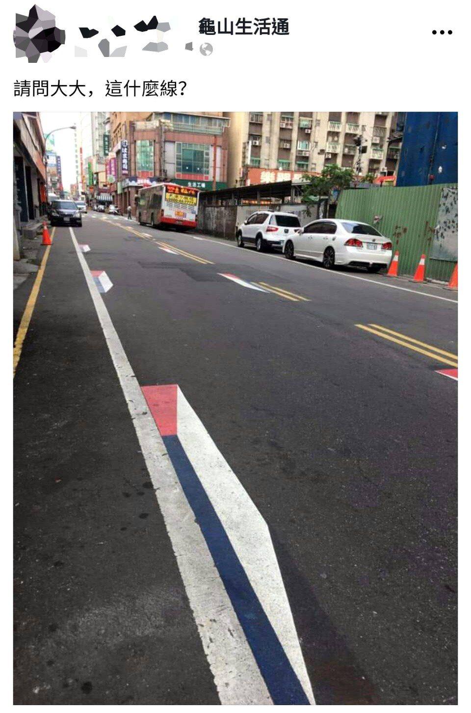 桃園市區巷道出現「立體白紅藍」的標線,市民在臉書社群PO圖詢問「這是什麼線」?引...