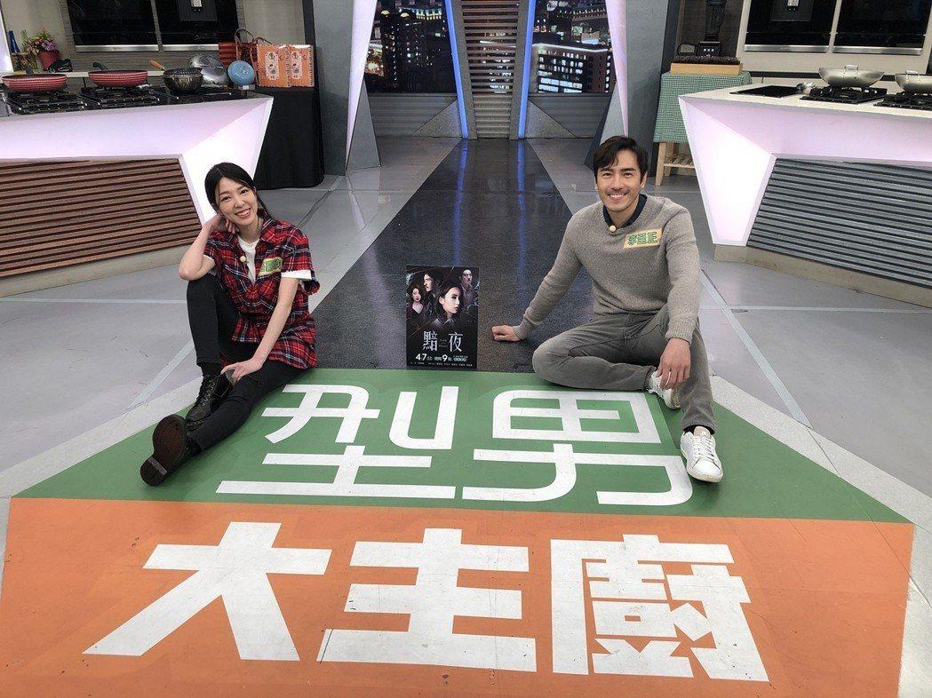 路嘉欣(左)、李至正為戲宣傳上「型男大主廚」節目。圖/凱渥提供