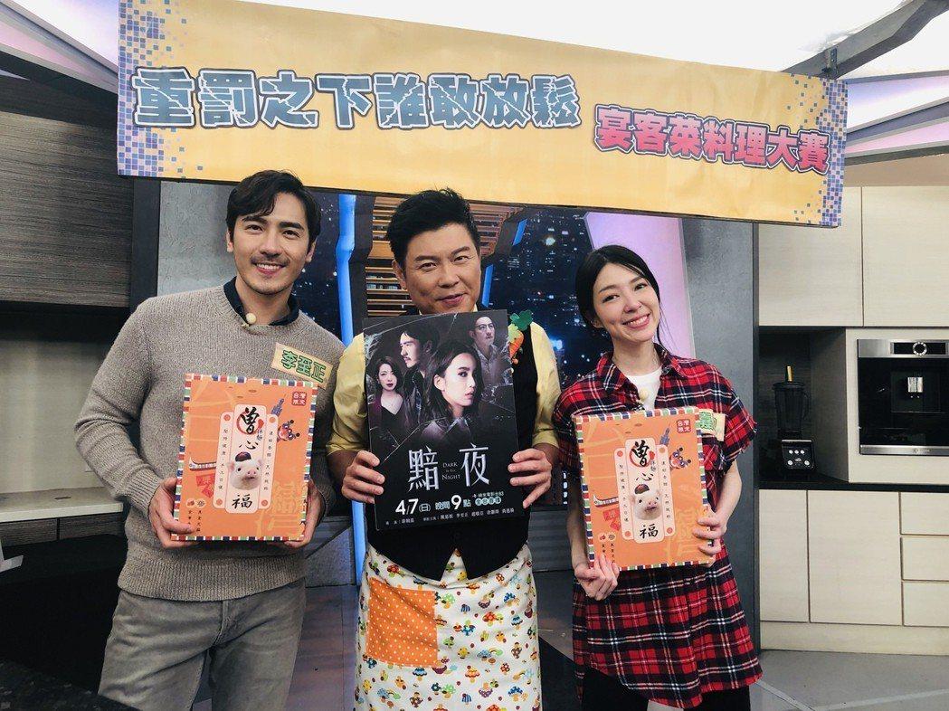 路嘉欣(右)、李至正為戲宣傳上曾國城主持的「型男大主廚」節目。圖/凱渥提供