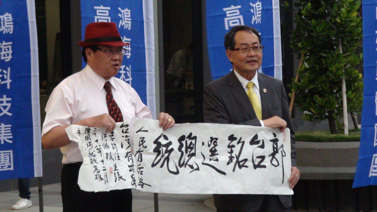 今天活動現場還有人拉布條高喊「郭台銘選總統」。記者謝梅芬/攝影