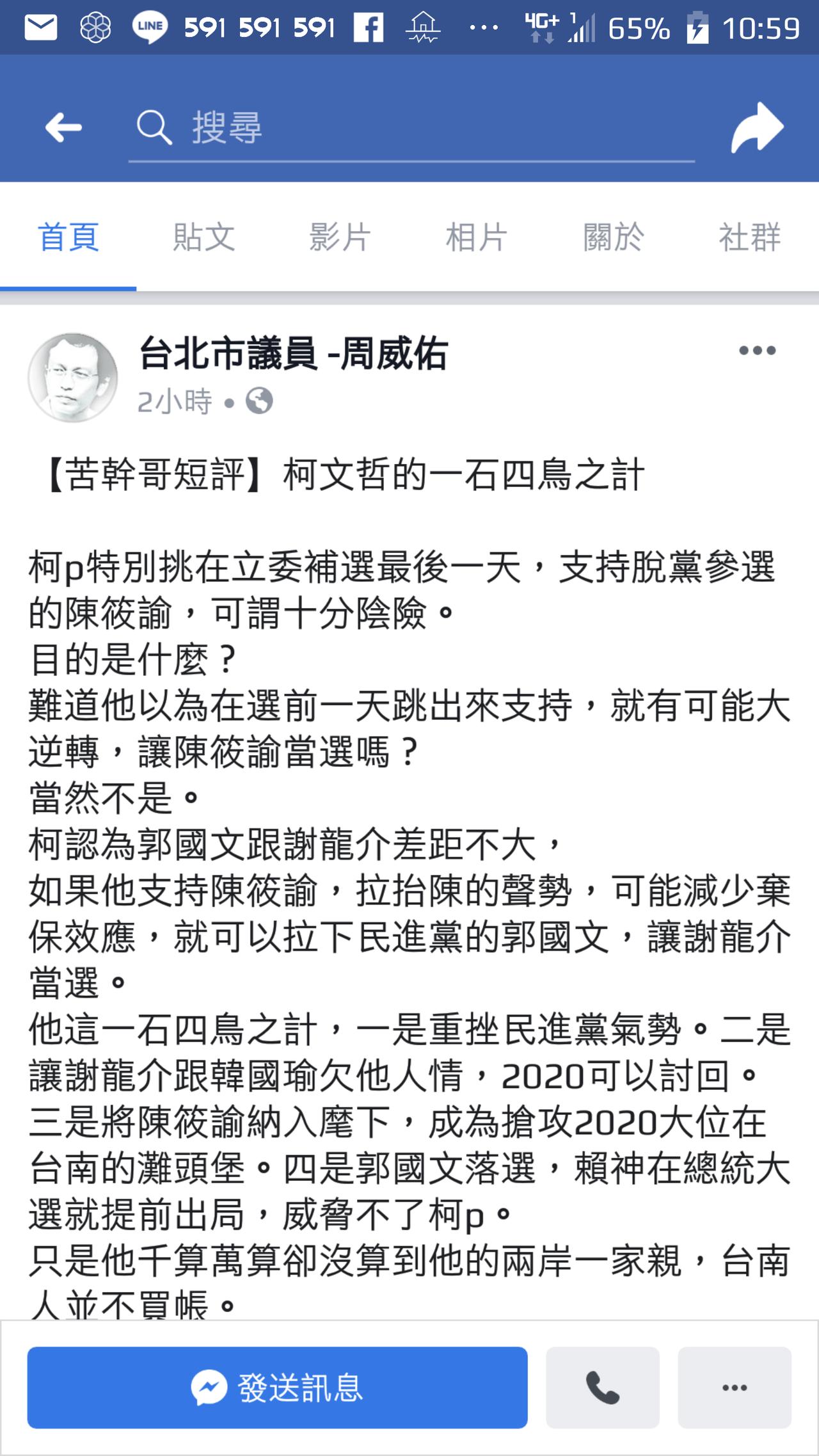 圖/取自周威佑臉書